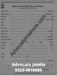 Birth certificate Nadra